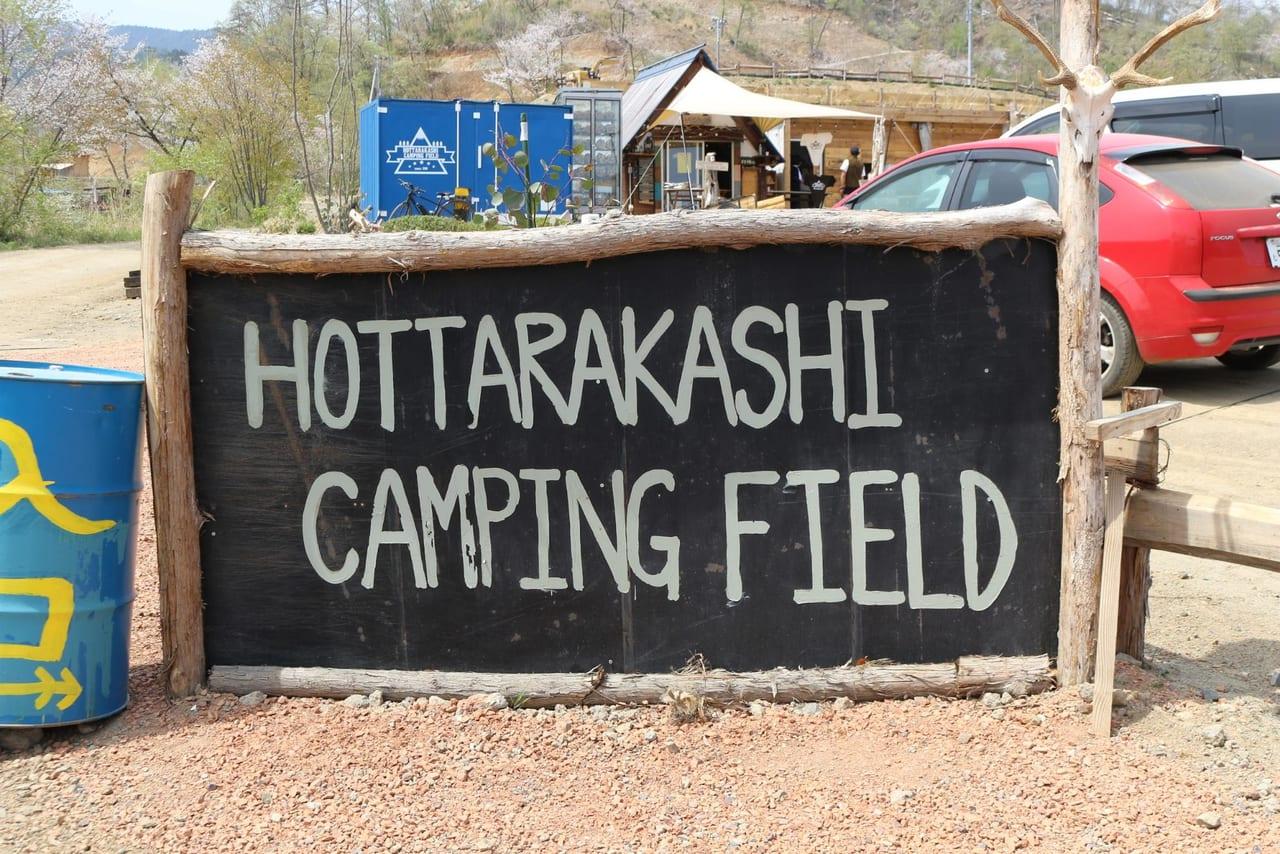 ほったらかしキャンプ場の入り口の看板