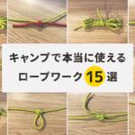 キャンプで使えるロープワーク一覧+ロープのまとめ方【15種類】