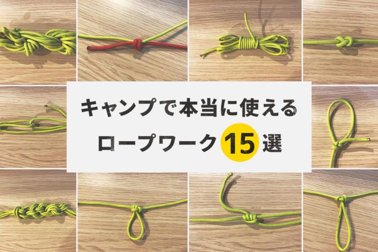 キャンプで使えるロープワークとロープのまとめ方15選