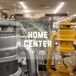 ホームセンターのアウトドアコーナーが熱い!進化したホムセンを活用しよう!
