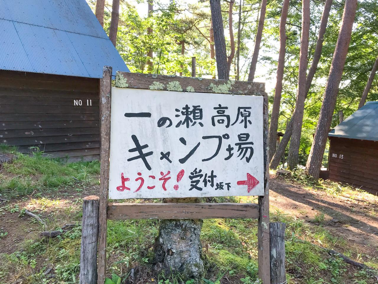 /一の瀬高原キャンプ場の看板