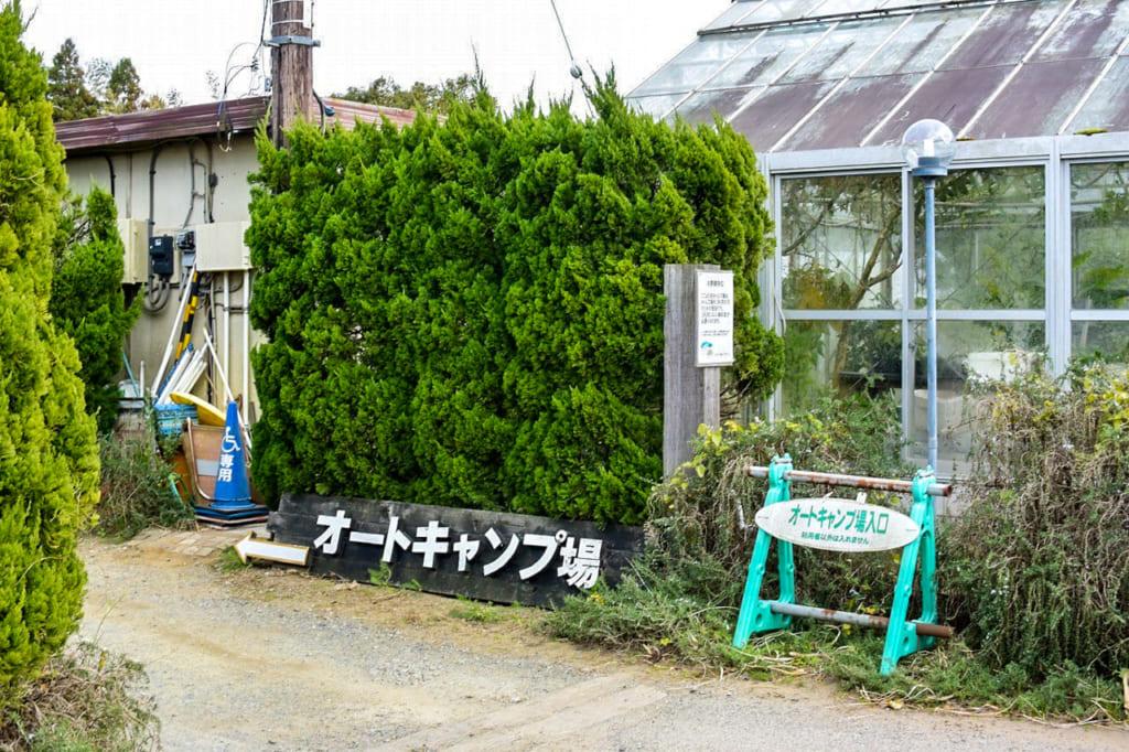 /九十九里ハーブガーデンオートキャンプ場-1024x682
