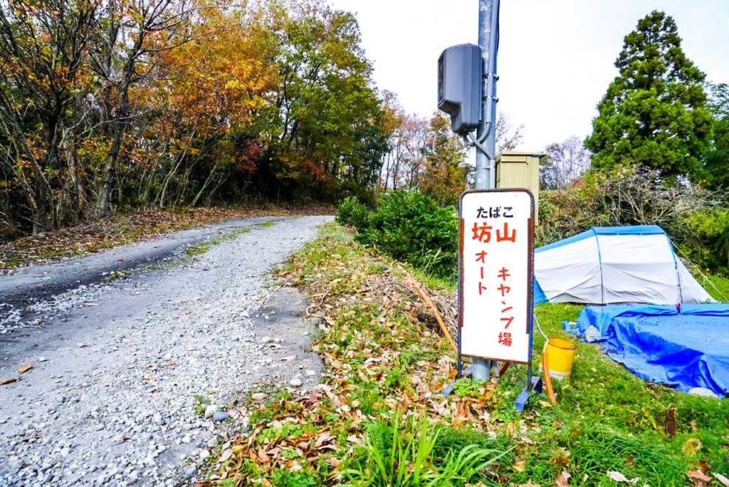 /加賀坊山オートキャンプ場入口-1024x684
