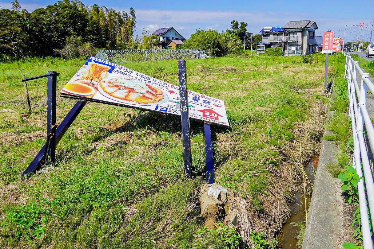 /台風15号で倒れた看板