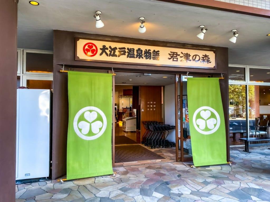 /大江戸温泉物語-君津の森入口-1024x768
