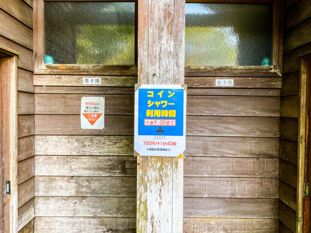 /大洗キャンプ場のコインシャワー-1024x768