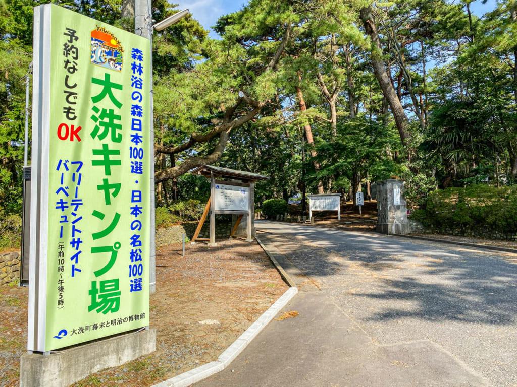 /大洗キャンプ場の入口-1024x768