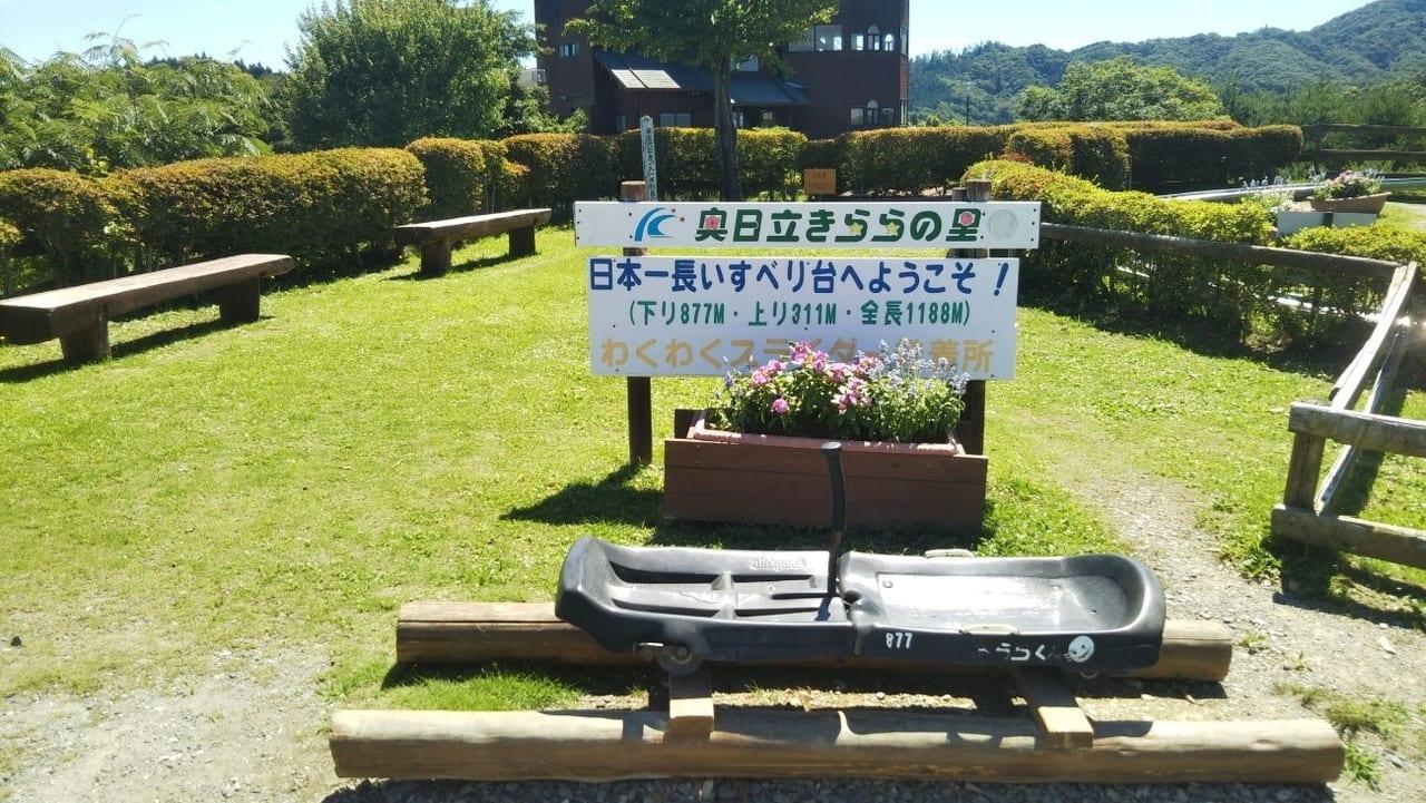 /奥日立きららの里の日本一長い滑り台
