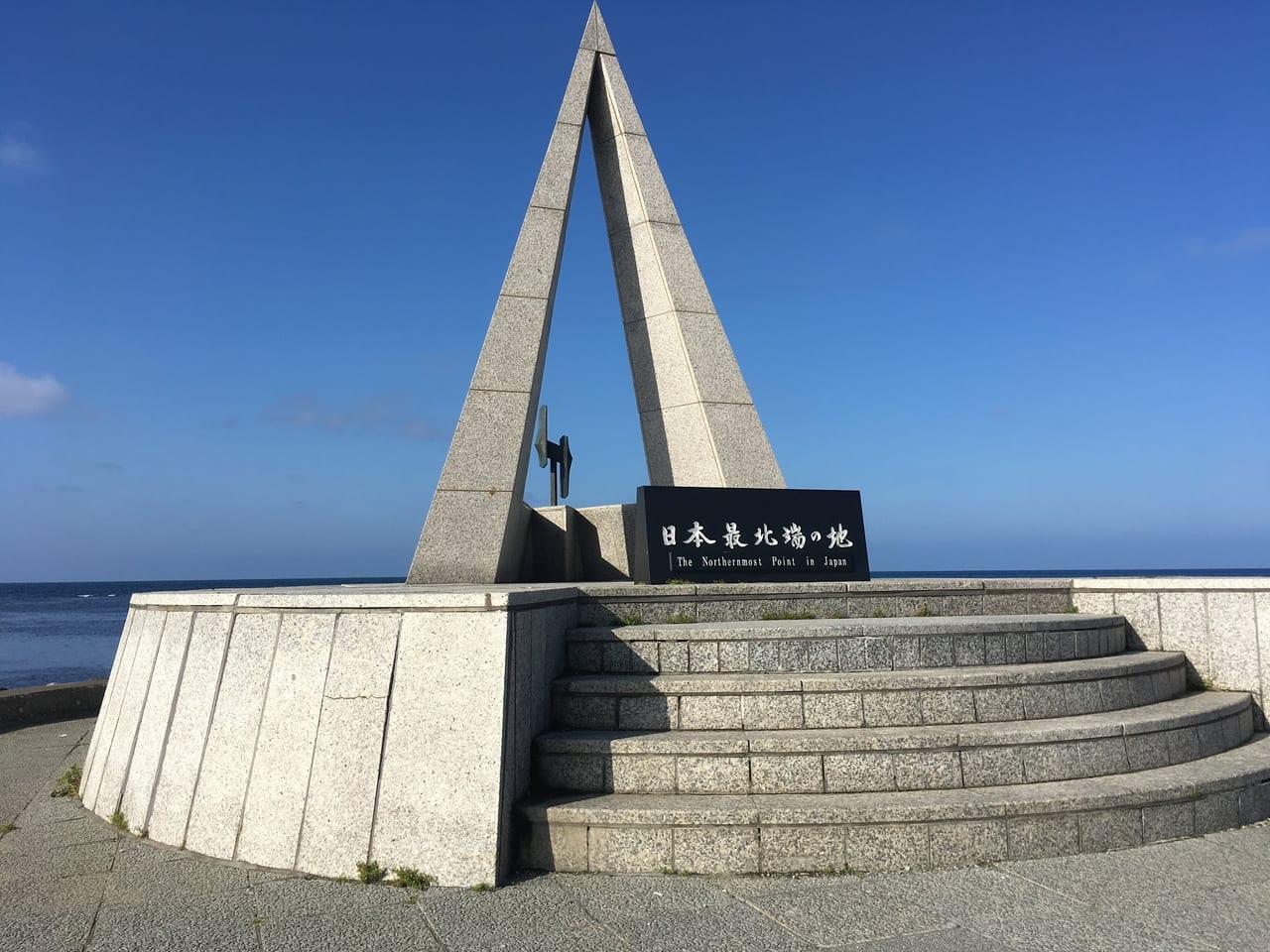/宗谷岬の写真