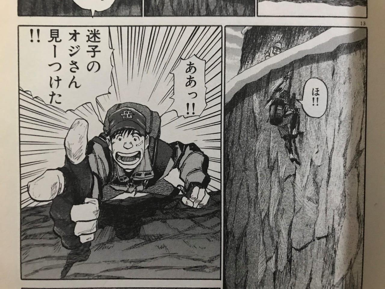 /島崎-三歩