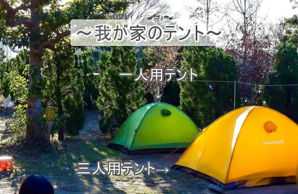 我が家のテント-1024x667