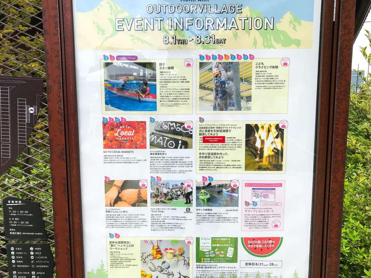 /施設内の看板に今月のイベント情報が展示されている