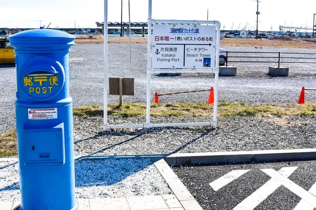 /日本唯一の青いポスト-1024x682