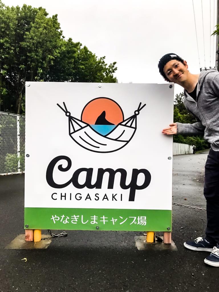 /柳島キャンプ場の看板-768x1024