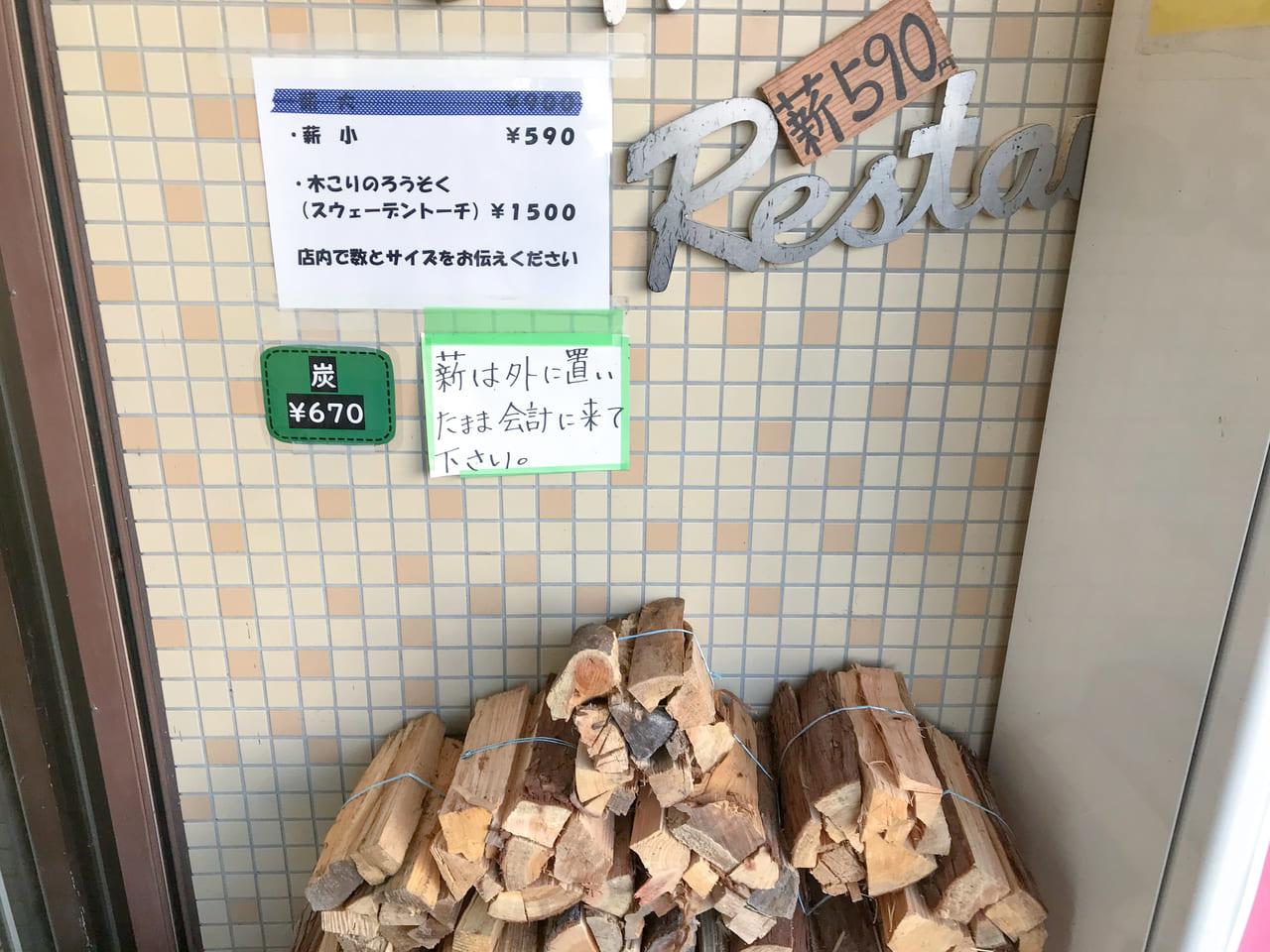 /浩庵キャンプ場で販売されている薪