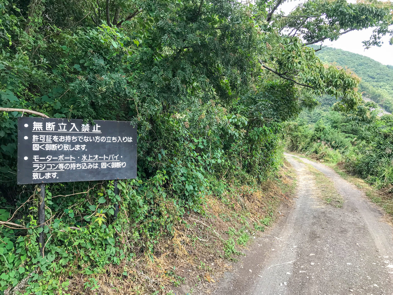 /浩庵キャンプ場内にある立ち入り禁止の看板