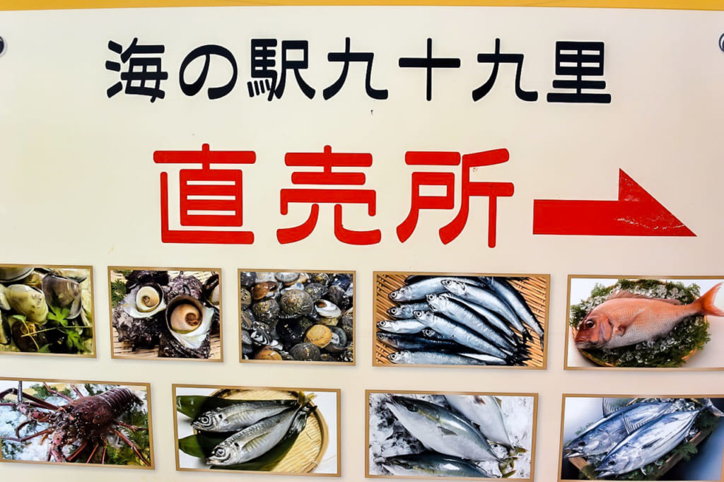 /海の駅九十九里浜の魚介直売所-1024x682