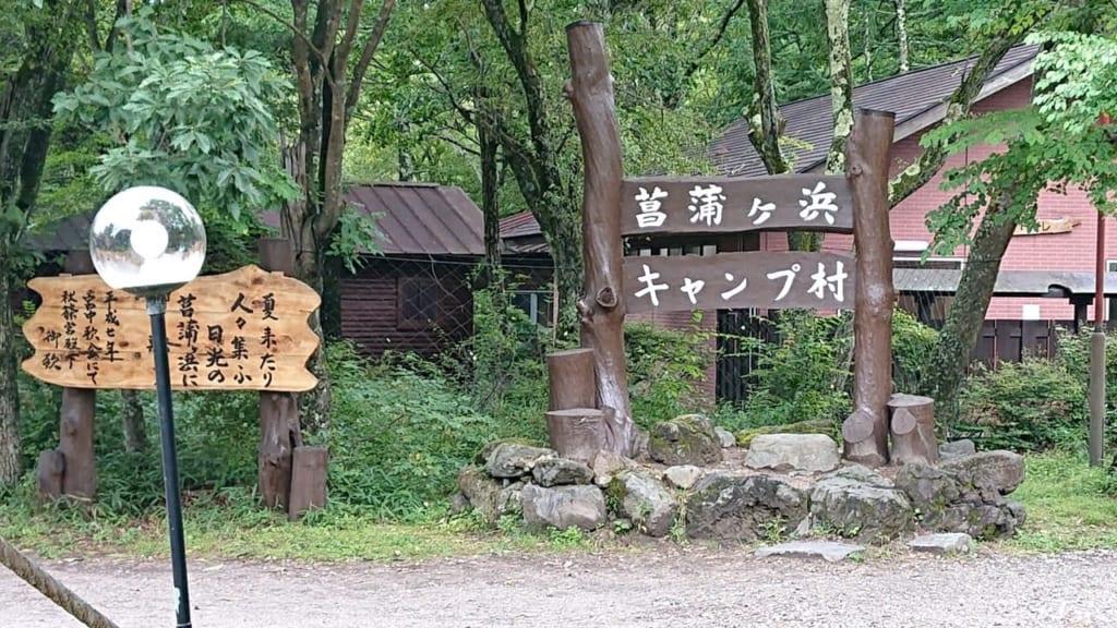 /菖蒲ヶ浜キャンプ場の看板-1024x576