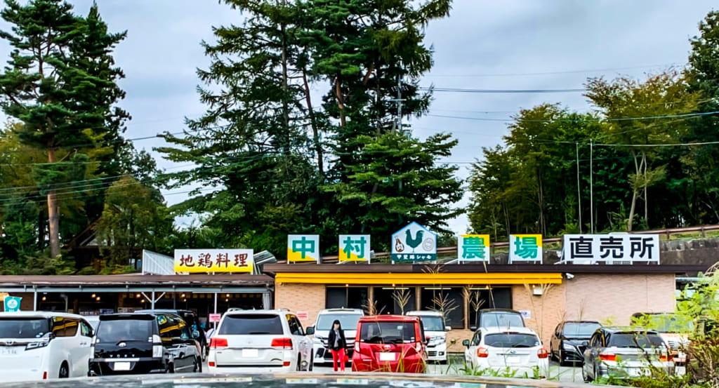 /親子丼で有名な「中村農場」-1024x553