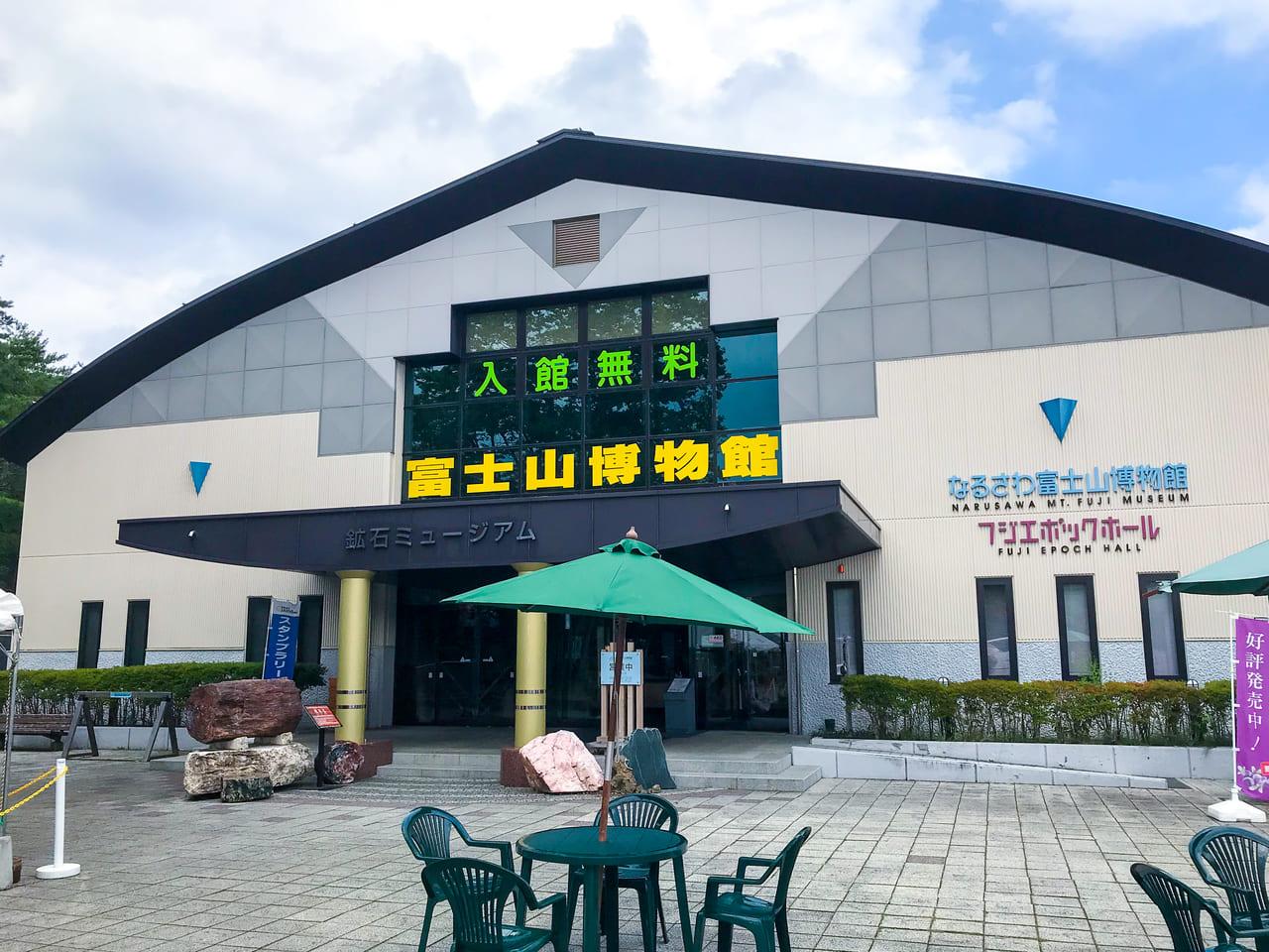 /道の駅なるさわにある富士山博物館