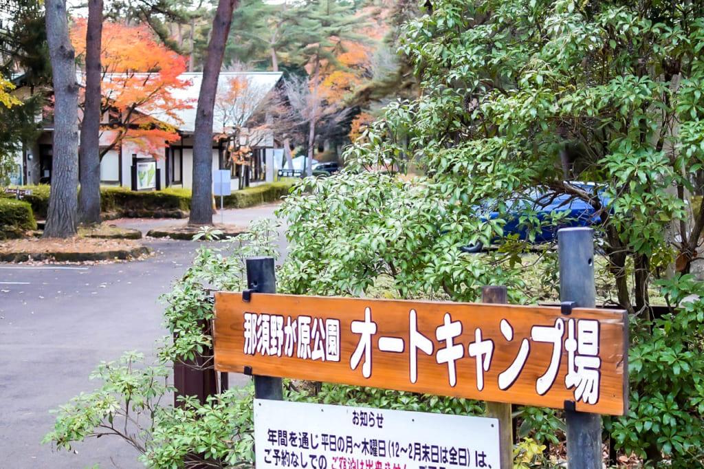 /那須野が原公園オートキャンプ場の入口-1024x682