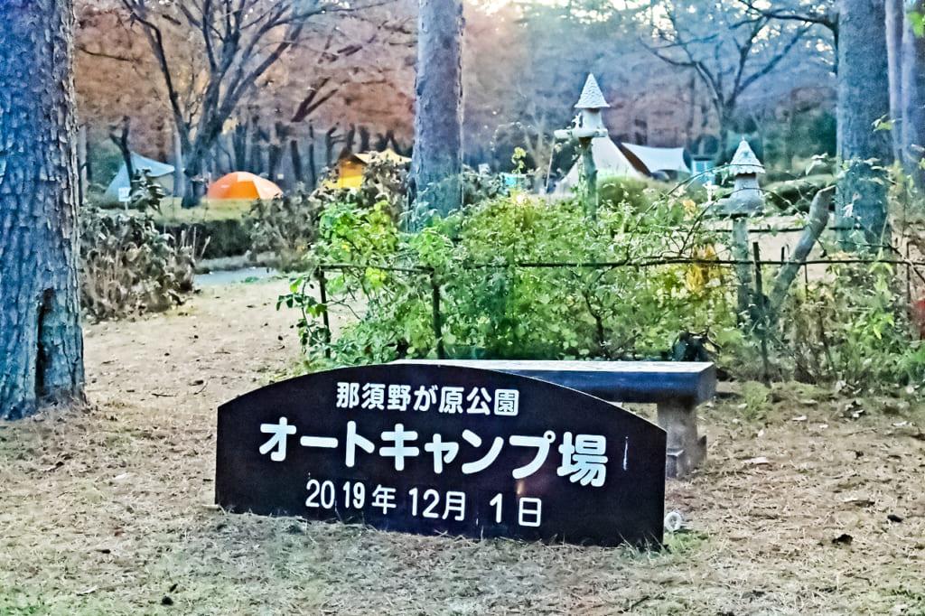 /那須野が原公園オートキャンプ場の看板-1024x682