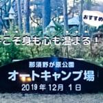 冬こそおすすめ!那須野が原公園オートキャンプ場で身も心も温まろう