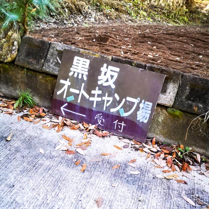 /黒坂オートキャンプ場受付の看板