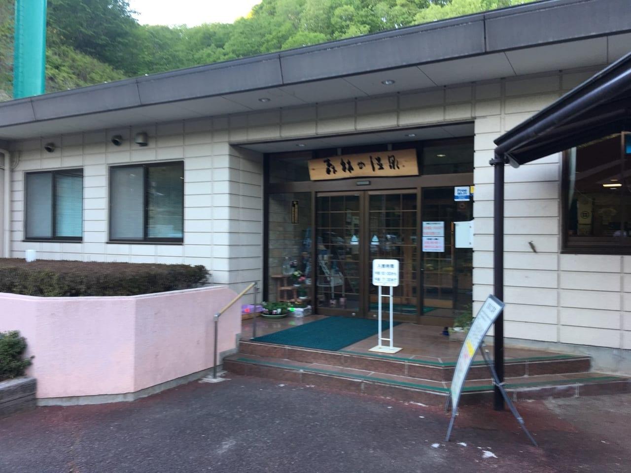 /1228-forest-hot-spring