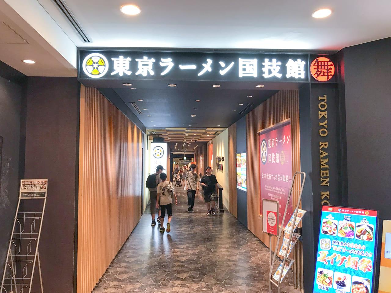 /1261-tokyo-ramen-kokugikan-in-aqua-city