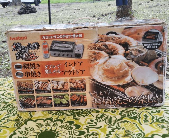 1001-iwatani-robata5