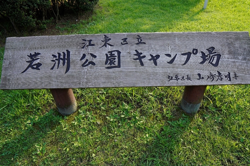 若洲公園キャンプ場看板