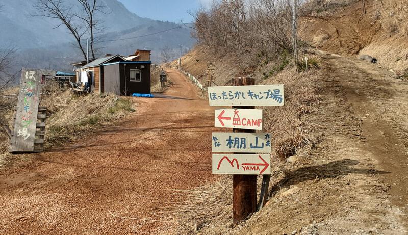 ほったらかしキャンプ場と棚山の入り口