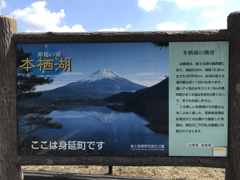 1000円札の本栖湖