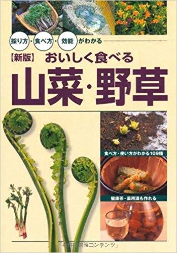 おいしく食べる山菜・野草