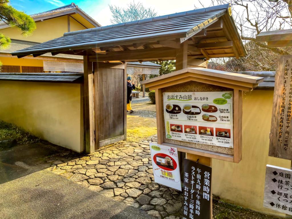 おおすみ山居の入口-1024x768