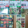 【アウトドアのお供に】オススメの山菜・植物・キノコ図鑑!