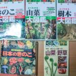 きのこ大図鑑
