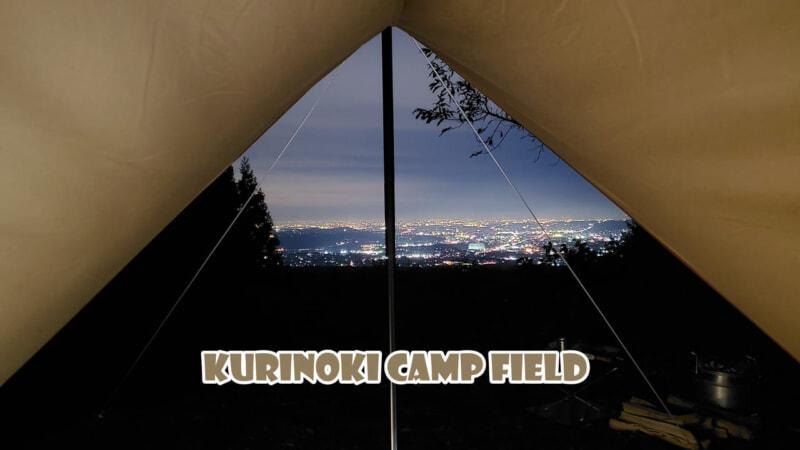 くりの木キャンプ場に行ってきました!!全エリア写真付きで徹底攻略!西の高台4wdに泊まってわかった魅力。