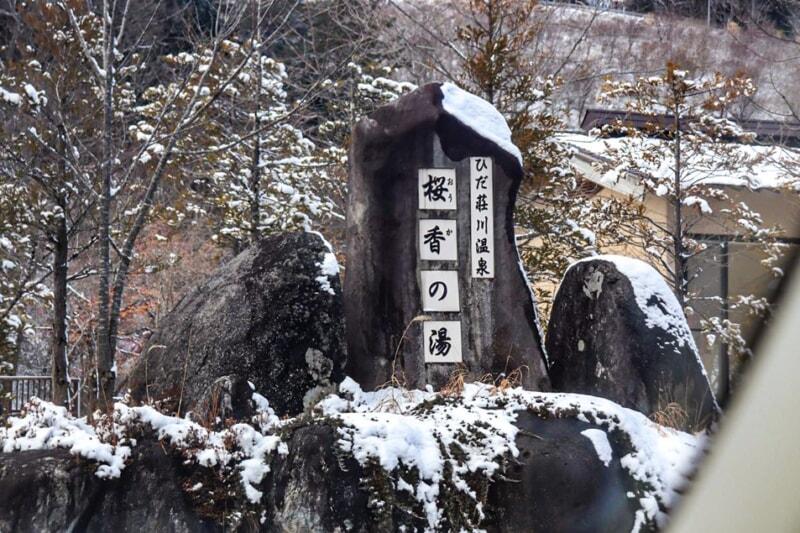ひだ荘川温泉-桜香の湯-入口