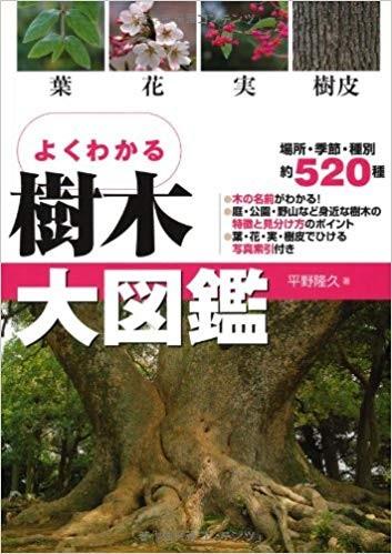 よくわかる樹木大図鑑