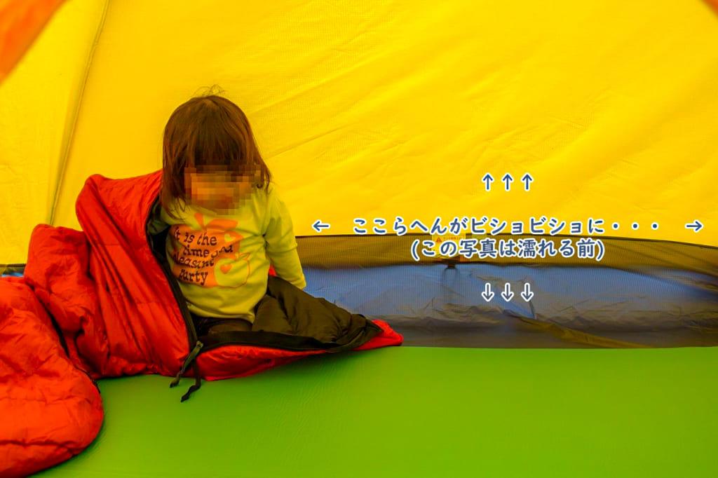 テント内の結露が発生しやすい場所-1024x682