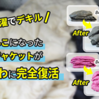 ペッタンコになったダウンジャケットを自宅洗濯でふわふわに復活させる方法