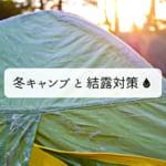 冬キャンプの結露対策どうしてる?タープやマットでテント濡れを防ごう
