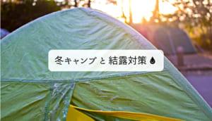 冬キャンプの結露対策