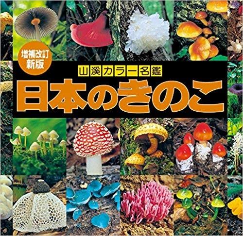 山渓カラー図鑑-日本のきのこ