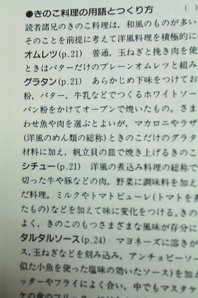 日本のきのこー594ページ-683x1024