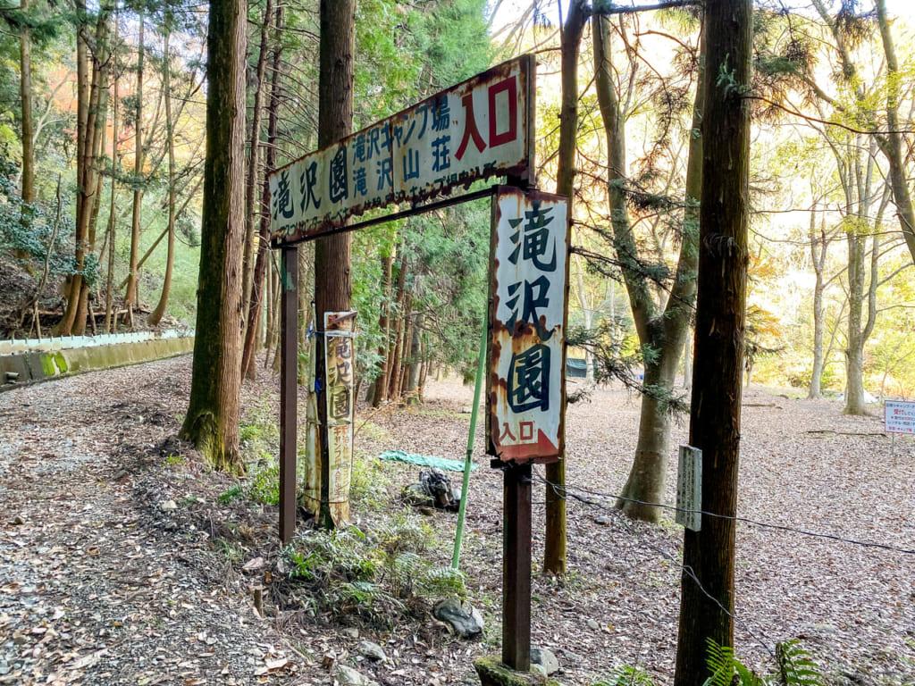 滝沢園キャンプ場の裏手入口-1024x768