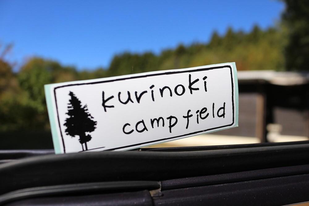 7823-くりの木キャンプ場のステッカー