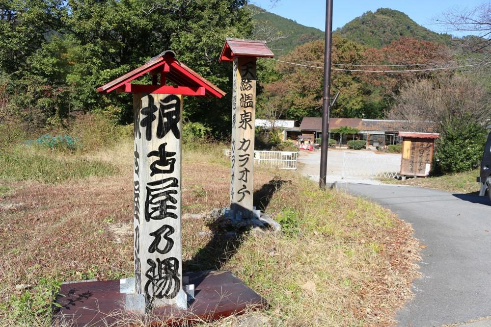 7823-吾妻温泉根古屋乃湯の看板
